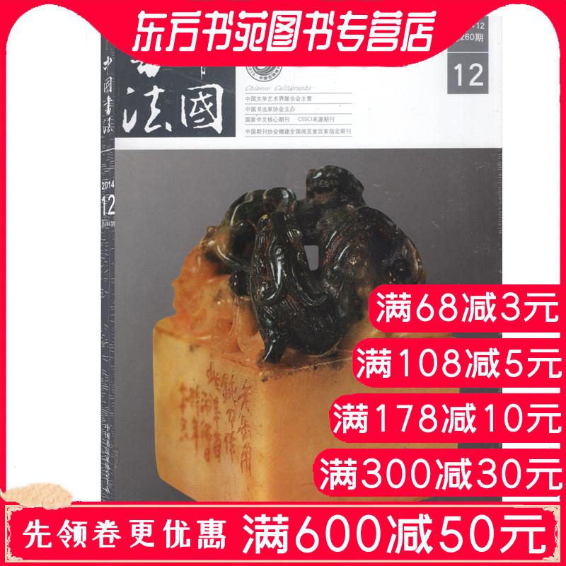 Китайская каллиграфия Артикул 610624155486