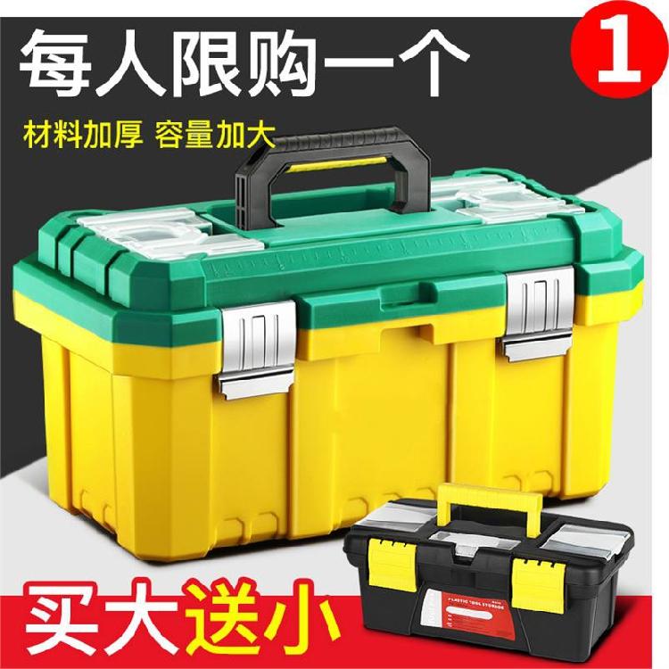 套装零件盒大号手动保险铁箱子车载收纳盒维修五金工具箱组套中号