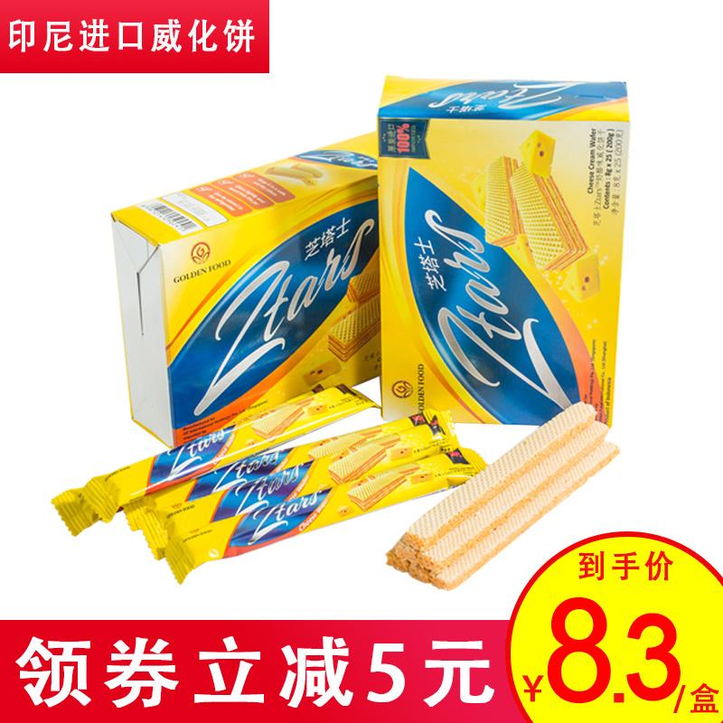 印尼进口芝塔士奶酪芝士夹心威化饼干威化棒休闲网红零食小包装,可领取10元天猫优惠券
