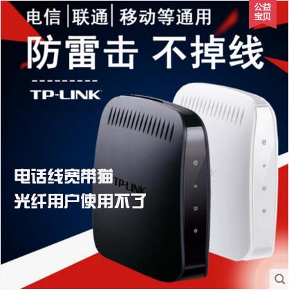 TPlink TD-8620T ADSL Modem宽带猫电信移动联通通用防雷击上网猫