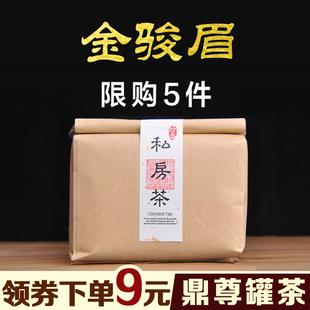 限购5件】武夷山桐木关鼎尊贡茶