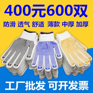 工人工作手套劳保白棉纱线手套耐磨防滑尼龙手套加厚点胶点塑浸胶