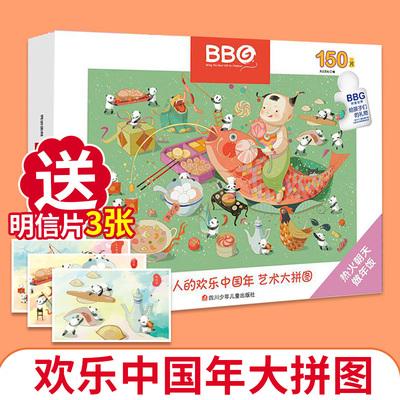 【现货】盒装150片 熊猫人的欢度中国年艺术大拼图 热火朝天做年饭 欢乐过年啦立体拼图益智游戏书了解中国传统节日