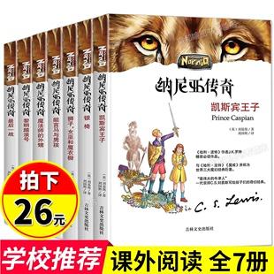 正版世界名著纳尼亚传奇全集7册狮子女巫和魔衣柜 6-8-10-12周岁小学生课外阅读科幻想小说书籍三四五六年级儿童文学读物