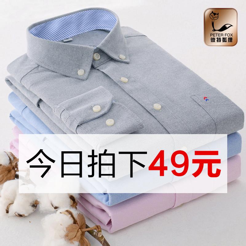 (用20元券)男士长袖韩版潮流牛津纺修身衬衫
