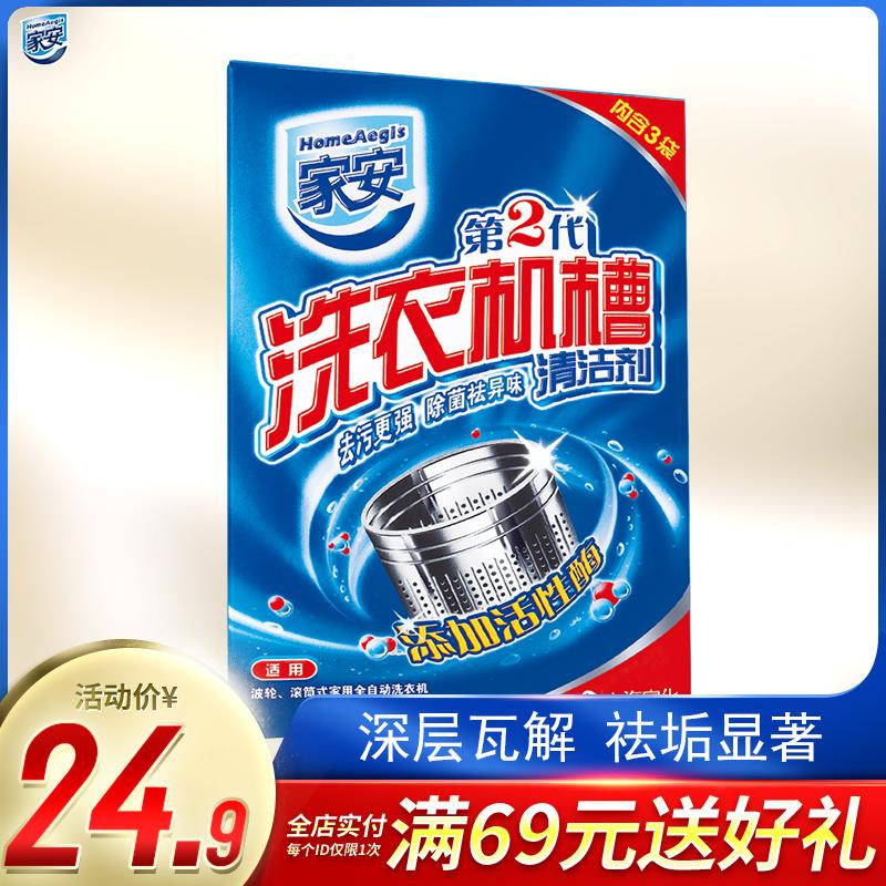 家安洗衣机槽清洗剂全自动滚筒波轮式家用清洁杀菌消毒375g*1盒