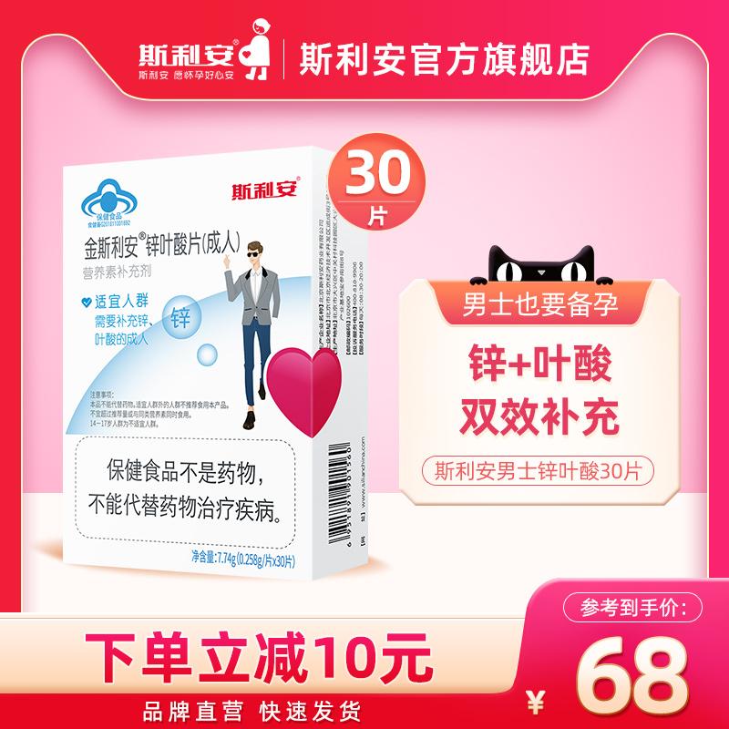 Фолиевая кислота для беременных Артикул 606004832726
