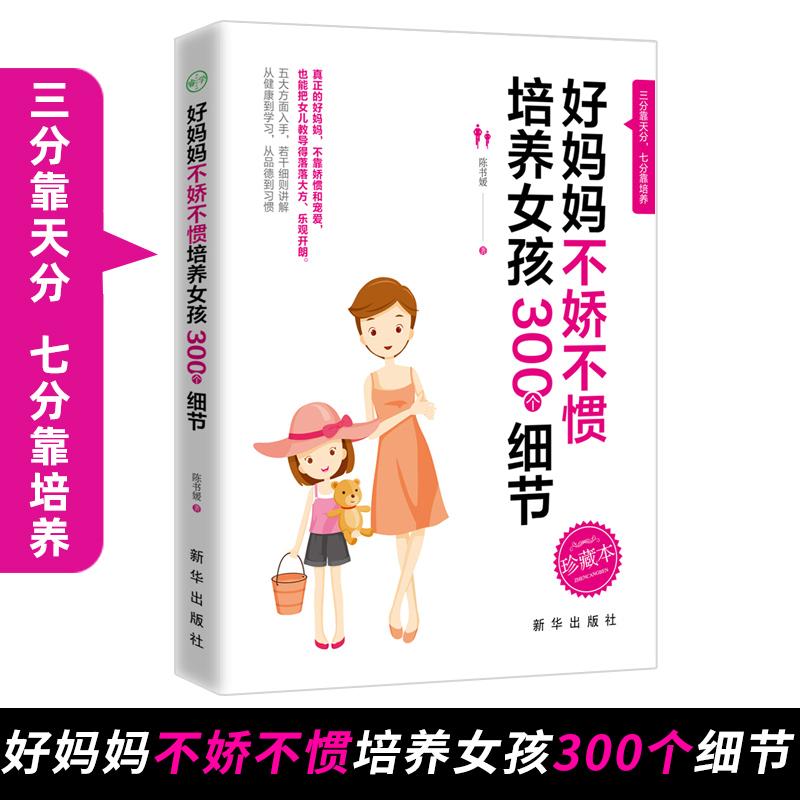 养育女孩好妈妈不娇不惯教孩子的300个细节 妈妈如何教女孩培养女孩富养女儿养育女孩女儿全书全集 儿童心理学 家庭教育孩子书籍