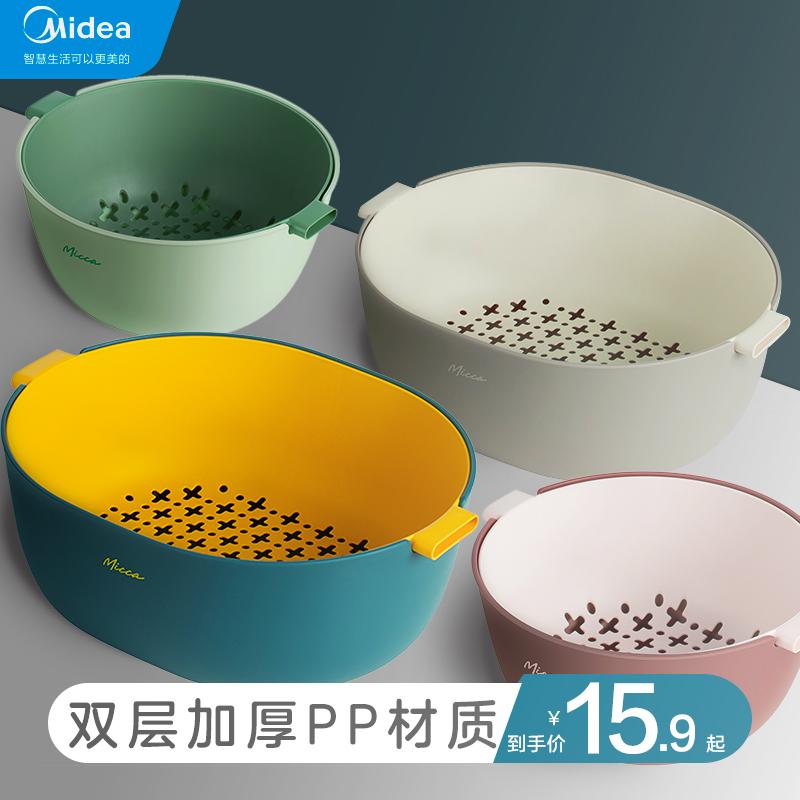美的双层十字漏口可悬挂水果篮沥水篮塑料洗菜果蔬篮厨房置物筐