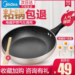 美的麦饭石平底不粘锅小家用煎饼蛋牛排电磁炉专用燃气灶适用煎锅