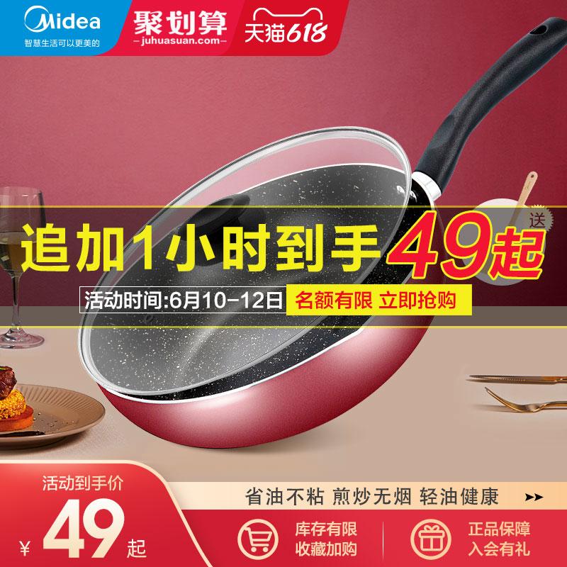 美的麦饭石不粘锅炒锅电磁炉不沾家用燃气灶适用炒菜锅专用平底锅