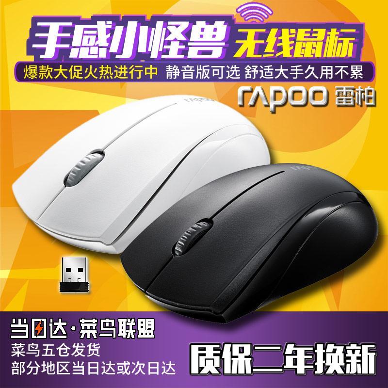 雷柏1650无线鼠标 游戏台式电脑大手笔记本省电静音光电无限办公