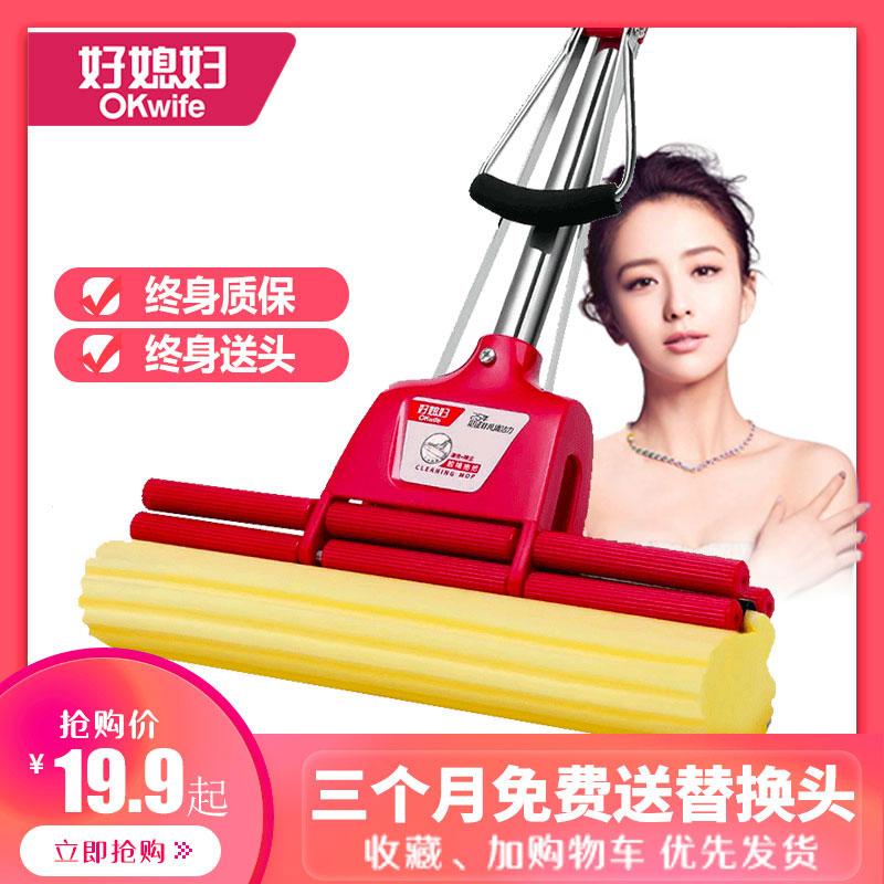 好媳妇海绵吸水免手洗家用拖把头