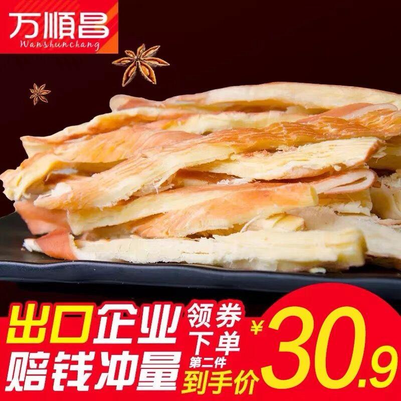 万顺昌鱿鱼丝500g包邮手撕鱿鱼片即食海鲜零食小吃鱿鱼干青岛特产