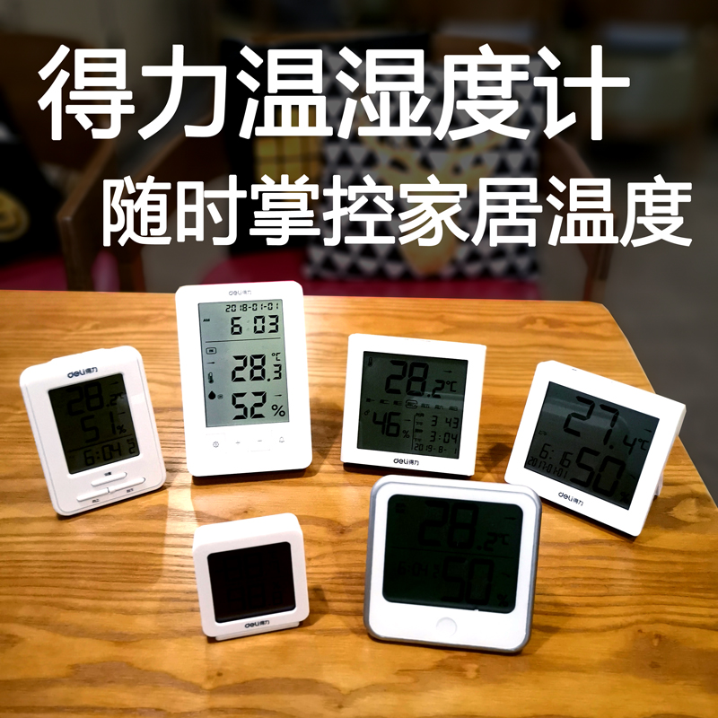 得力家用电子温度计室内婴儿房湿度计时间日期闹钟多功能数字时钟图片