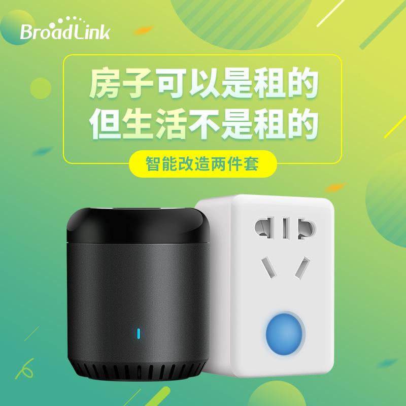 天猫精灵语音控制2件套 智能改造套装 BroadLink博联智能家居