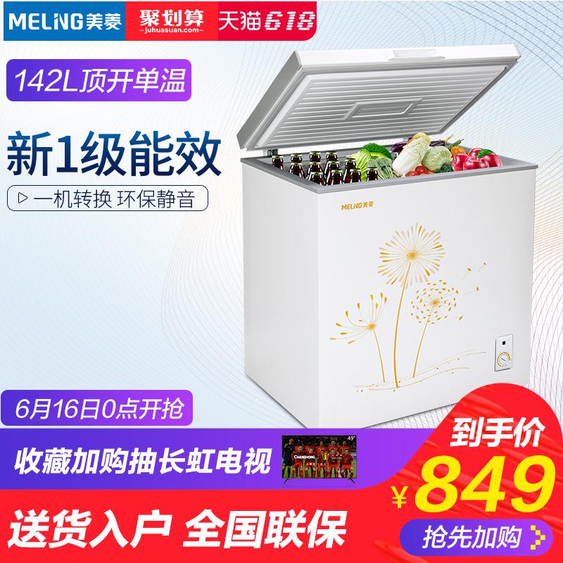 MeiLing美菱 BCBD-142DT 冷柜怎么样,评测