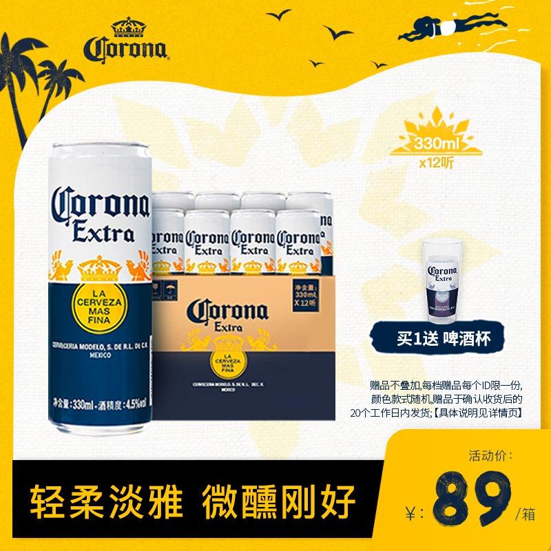 CORONA墨西哥风味科罗娜官方特级啤酒330ml*12听装
