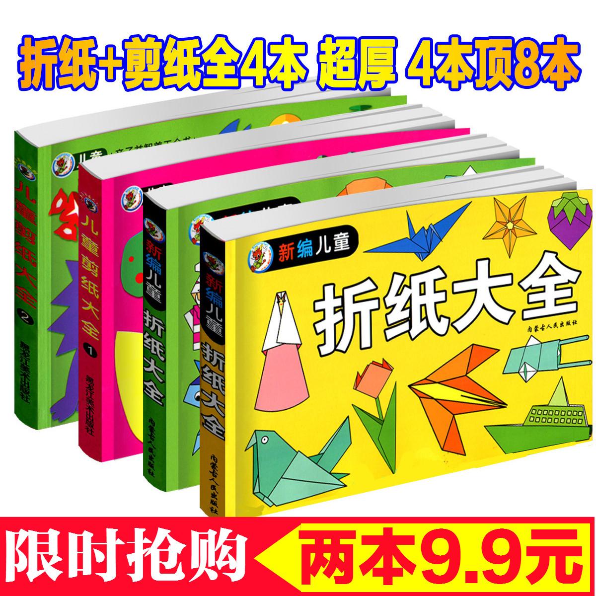 Оригами Артикул 520425824852