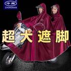 O1CN01UOwwy41ILhy5y4zkO !!2386580877 0 lubanu s.jpg 140x140 - 中南电动摩托车双人雨衣,男女款加大加厚电瓶车长款全身防暴雨雨披
