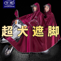 中南电动电瓶摩托车雨衣双人男女加大加厚骑行长款全身防暴雨雨披