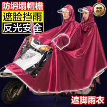 Extra large anti storm raincoat motorcycle men's 125 single and double waterproof clothes