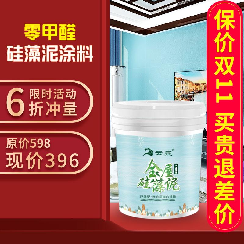 水性硅藻泥乳胶漆室内家用墙面漆自刷内墙油漆涂料刷墙漆环保防水