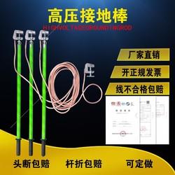 10kv低压放电接地棒线35kv25平方高压三相短路400v软铜线室内线夹