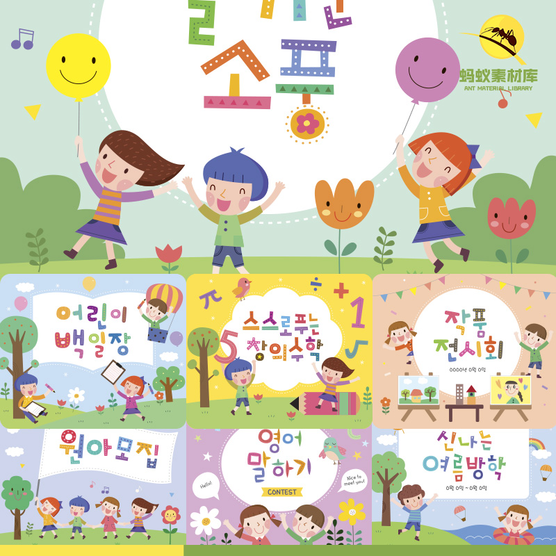 Kindergarten childrens extracurricular activities early art education picture book painting book cover background vector design material