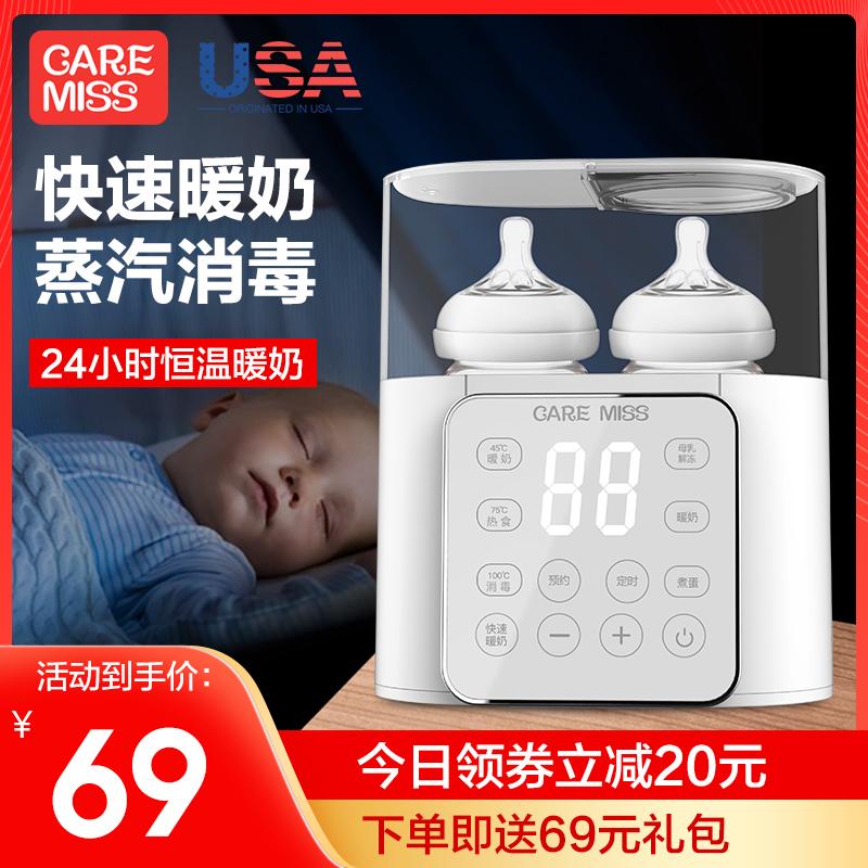卡米西温奶器消毒器二合一奶瓶恒温自动暖奶器智能保温婴儿热奶器