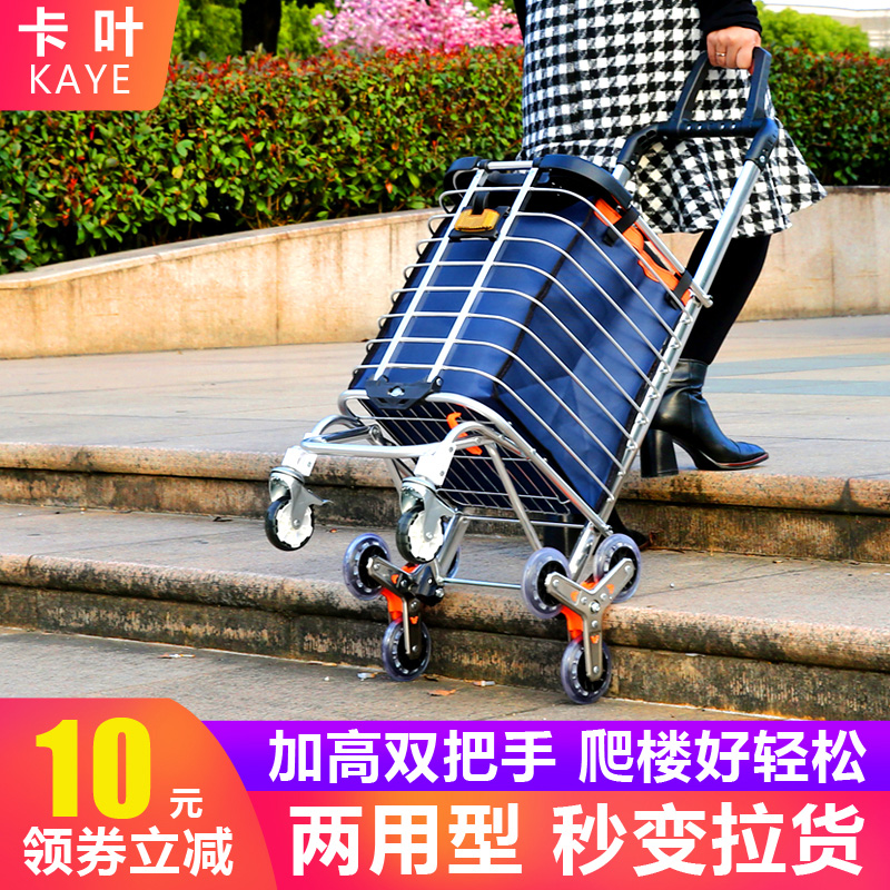 购物车爬楼买菜小拉车拉杆车家用折叠便携手拉车小拉车老人小推车