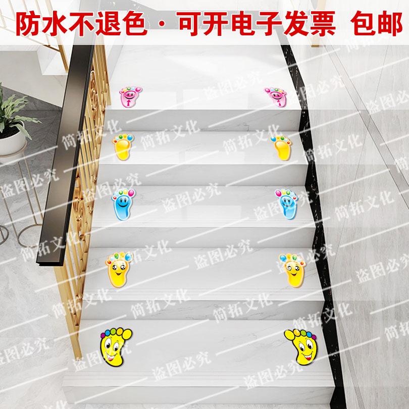 幼儿园小脚丫脚掌脚印防水自粘贴纸指引提示地贴卡通台阶楼梯订制