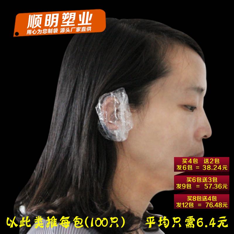 一次性塑料耳套理发店洗发洗澡打耳洞护耳防水成人加厚耳罩包邮