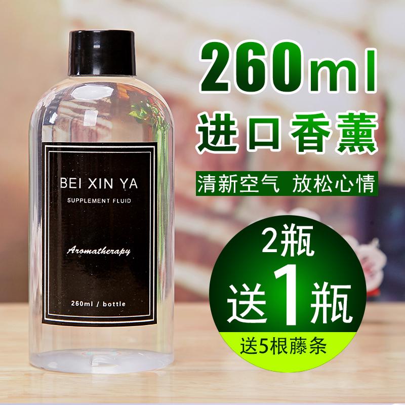 无火香薰精油补充液家用房间香水空气清新剂卧室持久留香厕所除臭