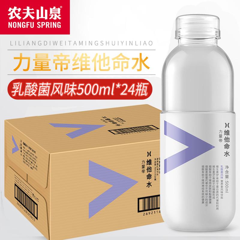 农夫山泉力量帝维他命水乳酸菌风味500ml*24瓶整箱饮料维生素饮料