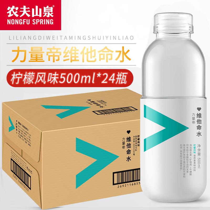 农夫山泉力量帝维他命水柠檬风味500ml*24瓶整箱饮料维生素饮料