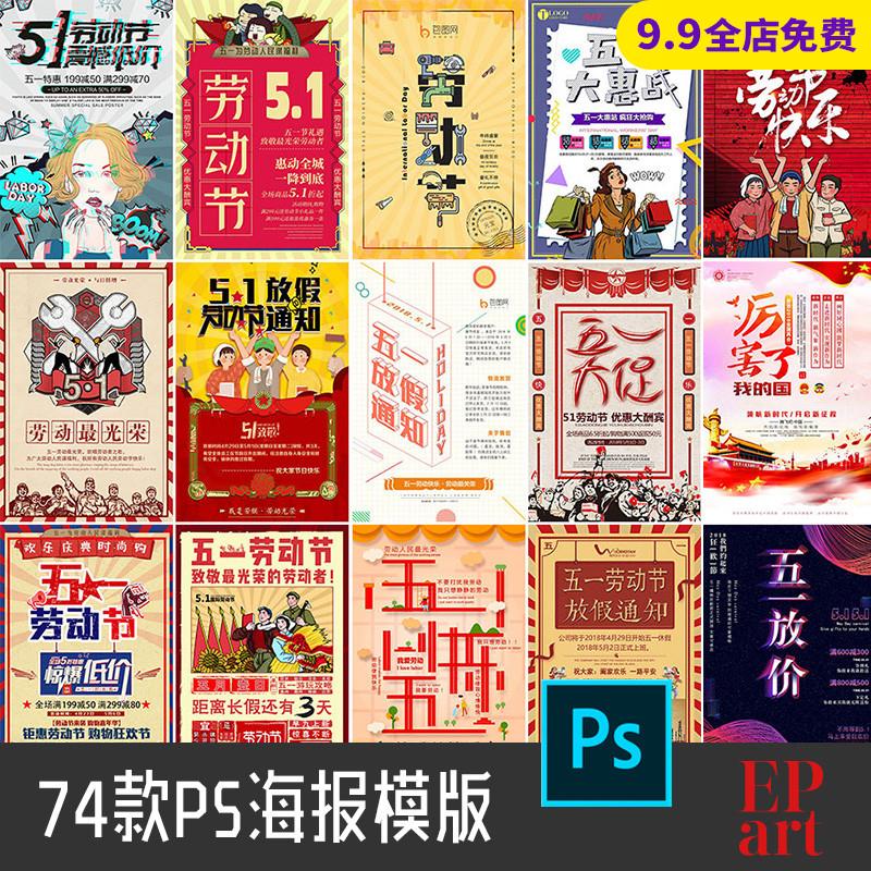 五一劳动节51商场促销优惠宣传革命创意海报平面设计PSD模板PS336