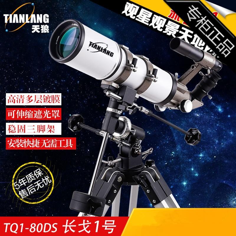 热销0件需要用券专柜品牌专业高清夜视高倍折射式儿童天文望远镜观星两用入门学生