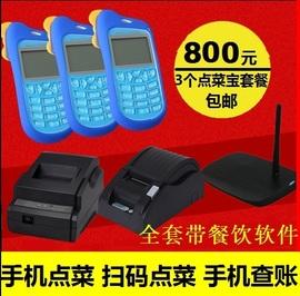 博立09点菜宝平板餐饮收银系统软件外卖手机扫码2二维码微信描单图片