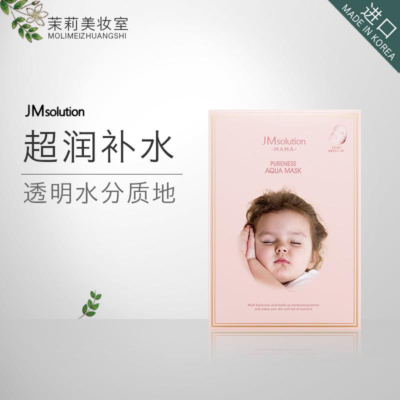 满90.00元可用11元优惠券韩国JM妈妈婴儿孕妇面膜补水保湿滋润温和紧致提亮 水库面膜10片