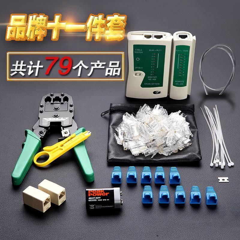 网线钳套装工具家用多功能+测试仪9.63元包邮