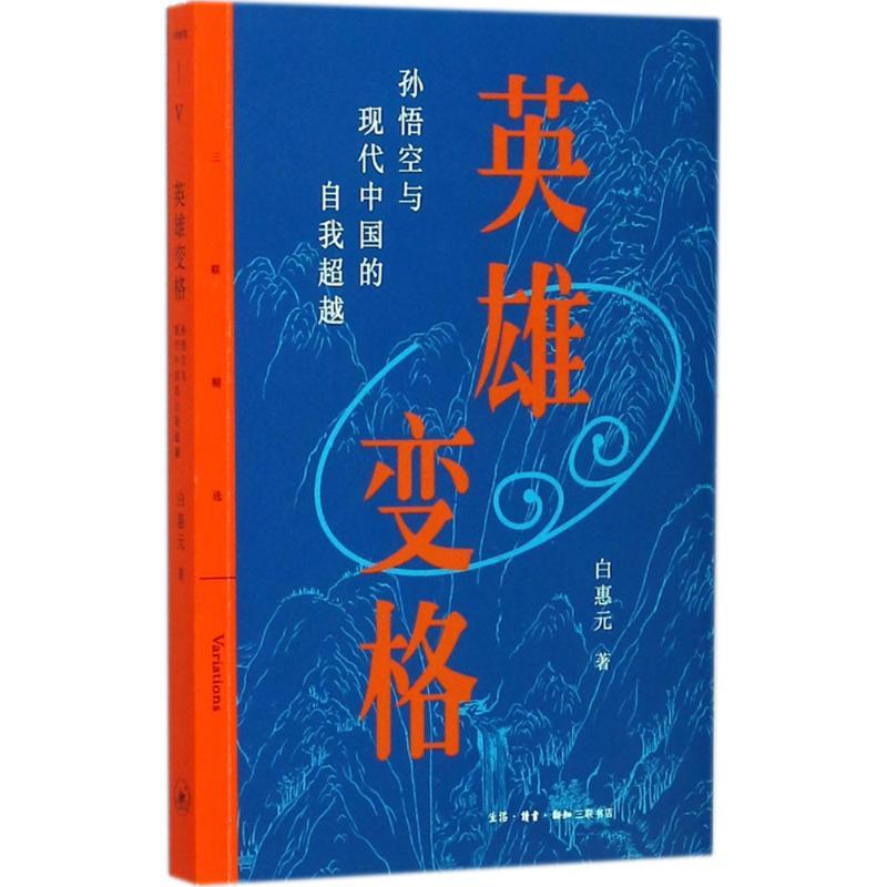 英雄变格:孙悟空与现代中国的自我超Yu0 白惠元 生活.读书.新知三联书店9787108060563 正版书籍
