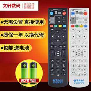 中国电信中兴ZXV10 B600 B700 ITV ZTE 数字网络电视机顶盒遥控器
