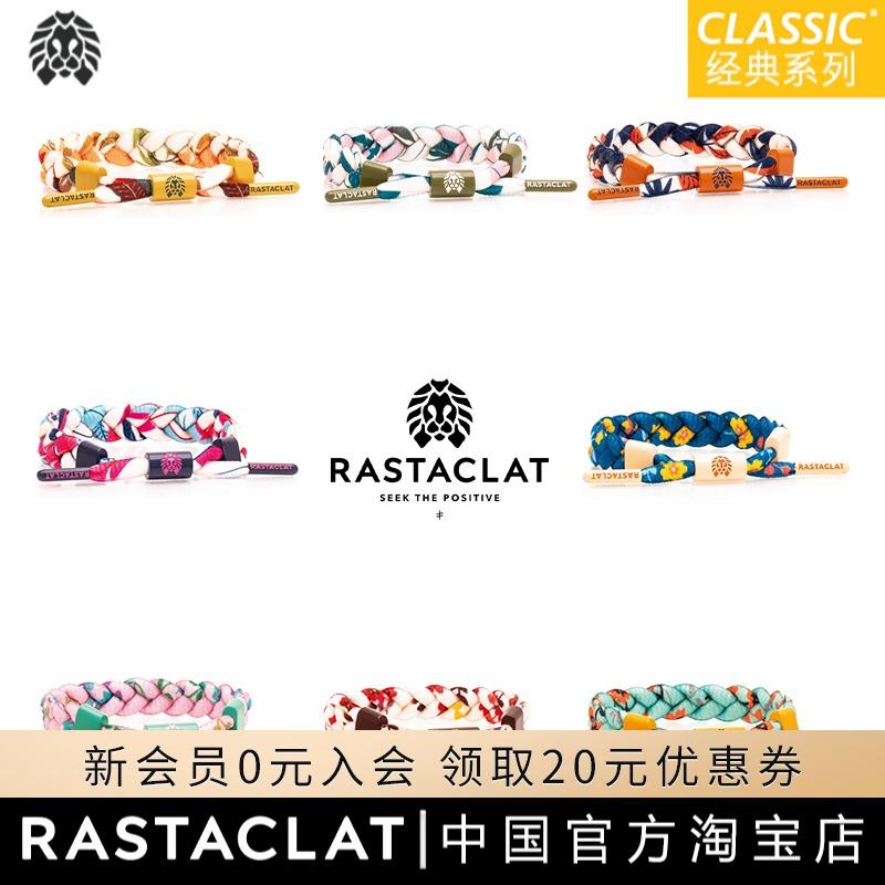潮流情侣男女鞋带手链手绳官方正品小狮子RASTACLAT热带系列