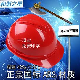 安全帽工地  国标施工玻钢加厚V型透气ABS高强度劳保防砸施工包邮