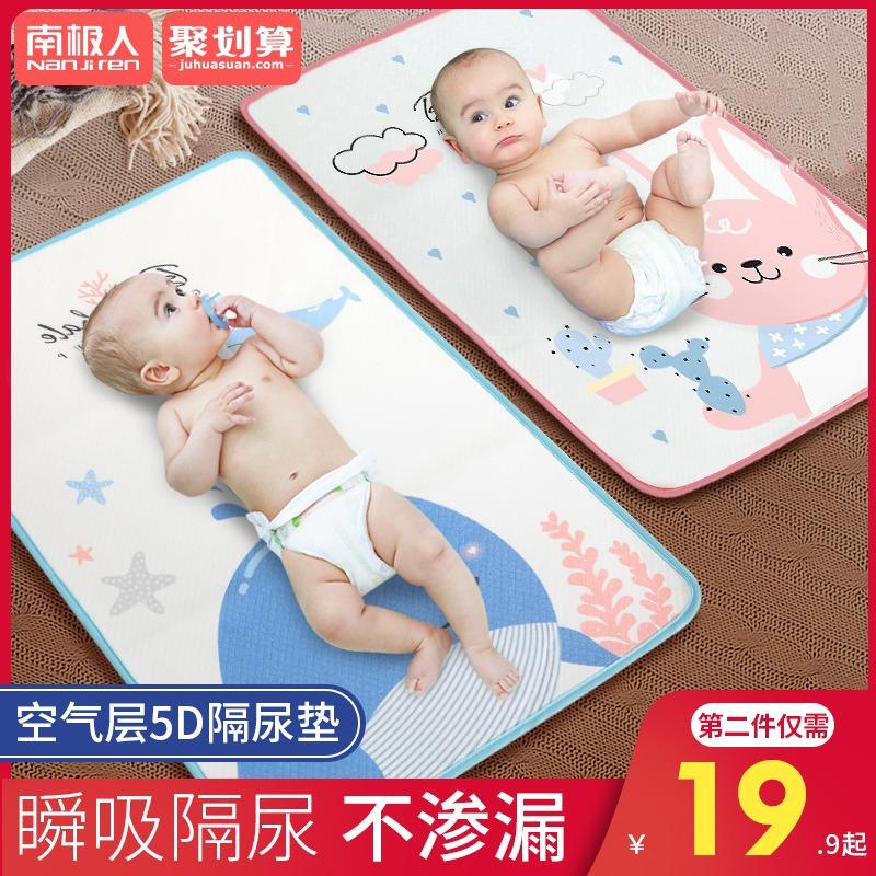 婴儿隔尿垫防水可水洗夏天超大号透气纯棉新生儿水洗宝宝床单夏季