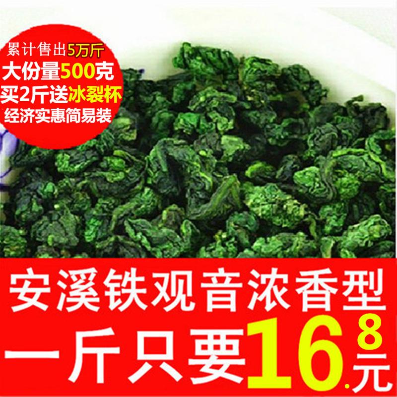 2017 весна чай сейф ручей железо гуань-инь аромат тип черный дракон чай чай 1725 новый чай масса мешок 500g