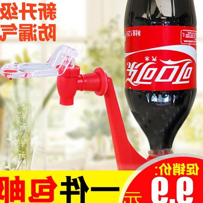可乐开关饮料器