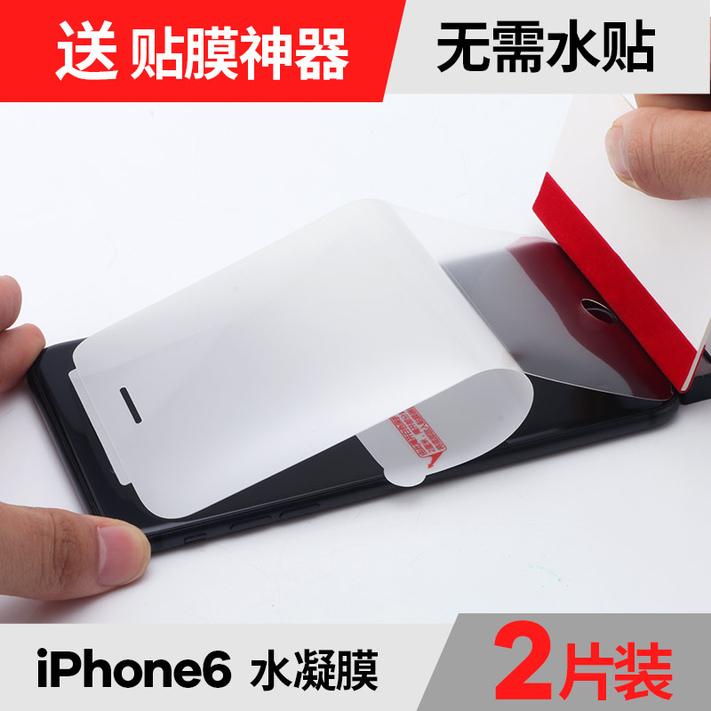 炫果 iPhone6s钢化软膜6plus水凝防爆膜苹果6全屏覆盖手机贴膜6p