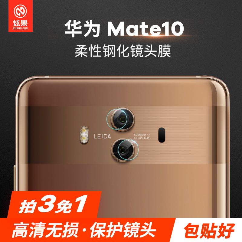 炫果 华为mate10镜头膜mate10后摄像头保护膜mate10镜头钢化膜Pro